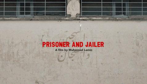 السجين والسجّان