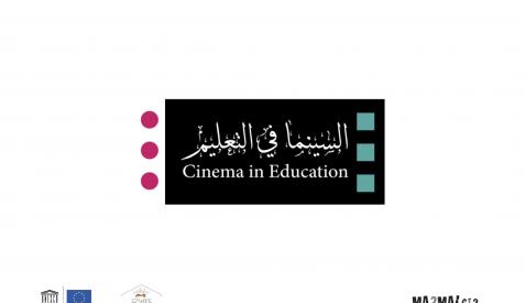السينما في التعليم - ندوة
