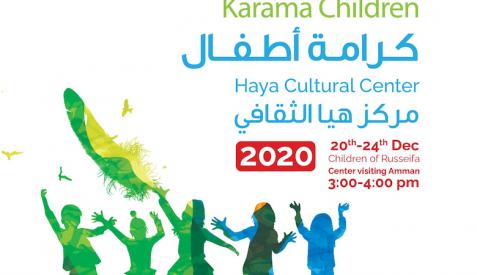 كرامة أطفال- برنامج التواصل المجتمعي رصيفة