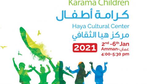 كرامة أطفال- برنامج التواصل المجتمعي عمان