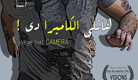 هاتلي الكاميرا دي