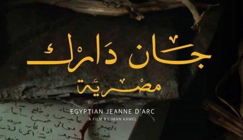 جان دارك مصرية